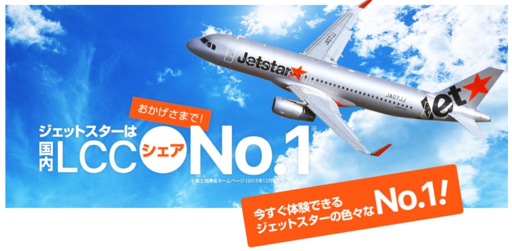 LCCのジェットスターで福岡空港から東京へ!成田空港は迷子による注意必要!