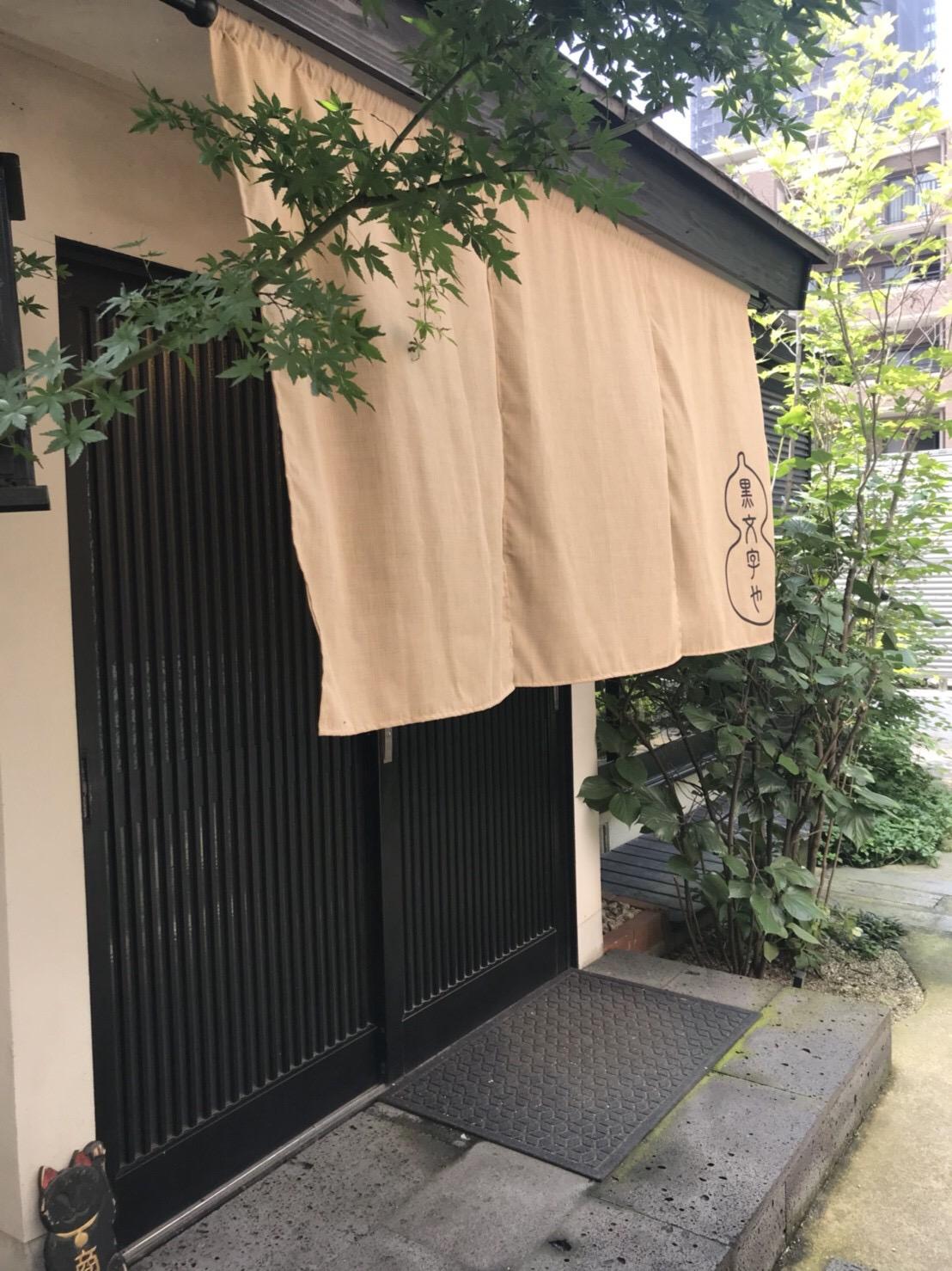 【六本松駅徒歩5分】六本松の住宅街の中にの隠れ家カフェ『黒文字や』