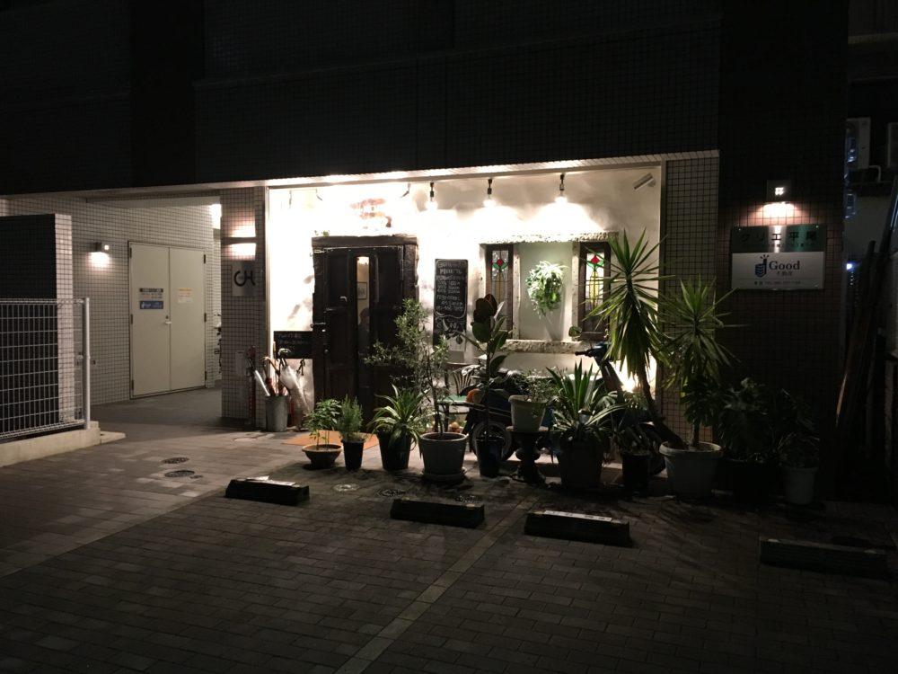 【平尾駅すぐ】高架下の隠れ家バル「川口バル」