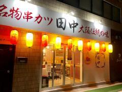 【薬院】串カツ食べるならここ!!超人気店!「串カツ田中 薬院店」