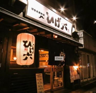 【平尾】旬の食材や新鮮な魚介「博多大衆和食 ひげ六」