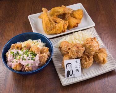 UberEats 揚げ物専門店 七三飯