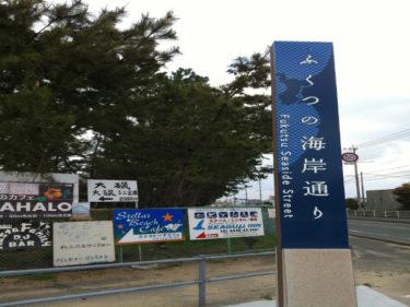 【福間海水浴場】福岡のおすすめ海水浴場